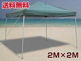 【・代引き不可】組み立て簡単!!風抜け設計耐水圧2000mmで耐久性抜群!!ワンタッチタープテント!!2M×2M グリーン