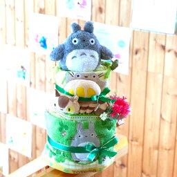 おむつケーキ トトロ 女の子 男の子 出産祝い 送料無料 ジブリ ベビーギフト オムツケーキ ととろ <strong>メリーズ</strong> パンパース となりのトトロ ネコバス