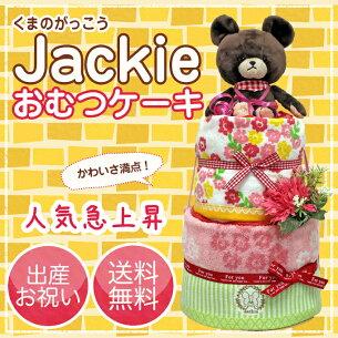ジャッキー ダイパーケーキ