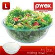 PYREX[パイレックス]ボウル2.5L[CP-8505]/10P28Sep16