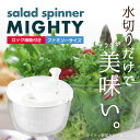 たっぷり水切りマイティ野菜水切り器[C-66]/10P03Dec16