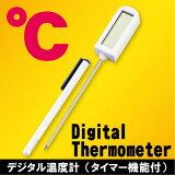 V-dayデジタル温度計[D-2255]【RCP】10P01Mar15【楽ギフ包装】