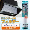 レンジフード用フィルター46cm×11mロールタイプ[E-3578]/10P03Dec16