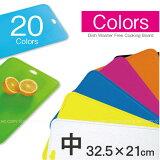 カラーズまな板[中]【RCP】10P06May15【楽ギフ包装】
