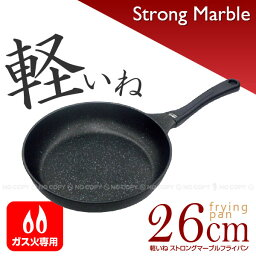 <strong>フライパン</strong> 軽いねストロングマーブル<strong>フライパン</strong>[26cm]HB-1225/【ポイント 倍】【ss】