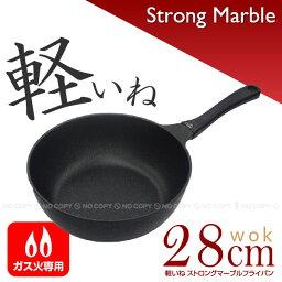<strong>フライパン</strong> / 軽いねストロングマーブルいため鍋深型28cm HB-1229/【ポイント 倍】【ss】