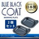 ブルーブラックコートモーニングプレート[2枚組]H-5453/【ポイント 倍】