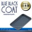 ブルーブラックコートオーブントースター用プレート[H-5450]/P06May16