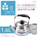 フレッティ2 ステンレス製広口ケットル1.6L茶こしアミ付き[H-1235]/【ポイント 倍】