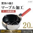 マーブルミラー IH対応アルミ行平鍋[20cm]H-6447  ポイント 倍