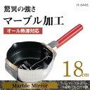 マーブルミラー IH対応アルミ行平鍋[18cm]H-6446/【ポイント 倍】