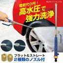 高圧洗浄ノズル /高水圧パワフルノズル 10426/【ポイン...