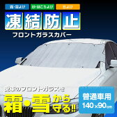 フロントガラス 凍結防止シート / 凍結防止フロントガラスカバー 普通車用[20221]/10P28Sep16