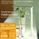 ライト デスク /タッチセンサー折りたたみライト 30164/10P01Oct16