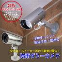 防犯カメラ ダミー / 防雨ダミーカメラ ADC-205 /10P03Dec16