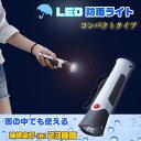懐中電灯 LED/ 単2形 LED防雨ライト AHL-2203 /【ポイント 倍】