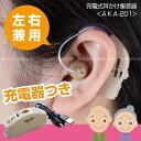 集音器 充電式 /充電式耳かけ集音器 AKA-201/【ポイント 倍】