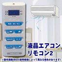 液晶エアコンリモコン2[AAR-202]【ポイント10倍】10P12nov10