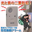 【在庫限り】警戒ランプ付カード型防犯振動アラーム[ABA-502]10P17Aug12