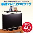 液晶テレビ上のせラック[ATU-20]【ポイント10倍】【tokaipoint1101】【セール】30%OFF【mtime】