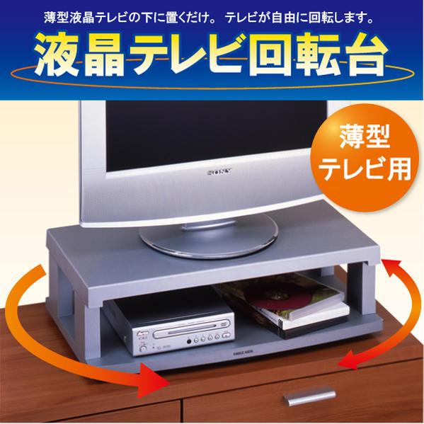 液晶テレビ回転台[ATU-19]/【ポイント 倍】...:smile-hg:10008326