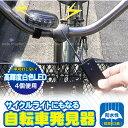 サイクルライトにもなる自転車発見器[APK-102]10P17Aug12【2sp_120720_a】