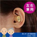 耳にすっぽり集音器2[AKA-106]【RCP】10P13Nov14【楽ギフ包装】