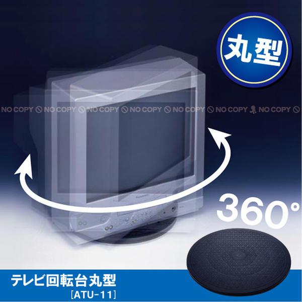 テレビ回転台丸型[ATU-11]/【ポイント 倍】...:smile-hg:10002354