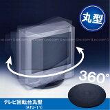 テレビ回転台丸型[ATU-11]【Yep100】10P04Jan15【楽ギフ包装】