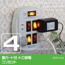 雷ガード付4口節電コンセント[ASW-0