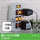 雷ガード付6口節電コンセント[ASW-0