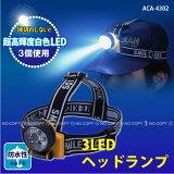 3LEDヘッドランプ[ACA-4302]【RCP】10PP25Jan15【楽ギフ包装】