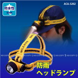 防雨ヘッドランプ[ACA-3202]【150110coupon300】10P10Jan15【楽ギフ包装】
