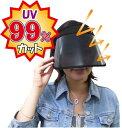 UVカットバイザー【セール SALE バーゲン】10P17Aug12【mother】