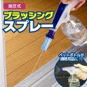 加圧式掃除用ブラッシングスプレー/10P27May16