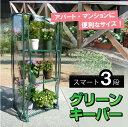 グリーンキーパースマート3段/10P01Oct16