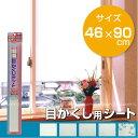 窓 目隠し シート/目かくし用シート[46×90cm]/10P01Oct16