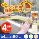 サッシ枠用断熱テープ[4cm×90cm]4枚入り/【ポイント 倍】