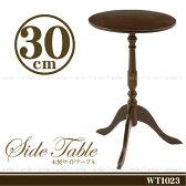 木製サイドテーブル大[WT1023]/532P16Jul16