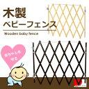 木製ベビーフェンス【楽天イーグルス日本一セール】【RCP】【tokaipoint1_7】【YDKG-tk】【セール】50%OFF【半額以下】