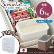 米びつ 5kg /ソロエルスマート システムキッチン用ライスボックス6 6kgタイプ/10P29Aug16