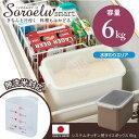 米びつ 5kg /ソロエルスマート システムキッチン用ライスボックス6 6kgタイプ/10P03Dec16