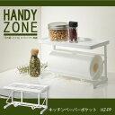 キッチンペーパーホルダー おしゃれ / キッチンペーパーポケット HANDY ZONE ハンディゾーン HZ-PP /【ポイント 倍】