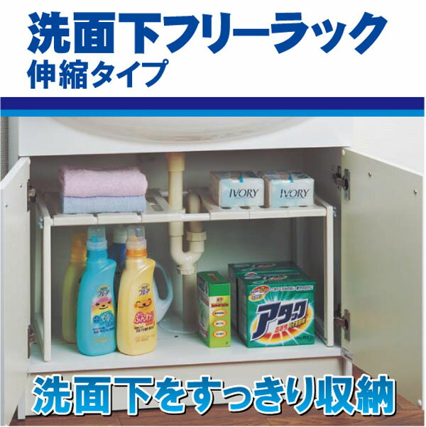洗面台下フリーラック[SSR-EX]/【ポイント 倍】【ss】...:smile-hg:10007196