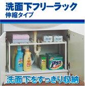 洗面台下フリーラック[SSR-EX]/10P29Jul16【ss】
