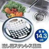 流し用ステンレス目皿[SP-201]【RCP】10P01Mar15【楽ギフ包装】