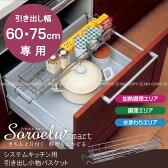 キッチン 収納 引き出し /ソロエルスマート システムキッチン用 引き出し小物バスケット 60・75cmタイプ HKB-EX/10P01Oct16