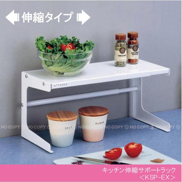 キッチン伸縮サポートラック[KSP-EX]/【ポイント 倍】...:smile-hg:10006996