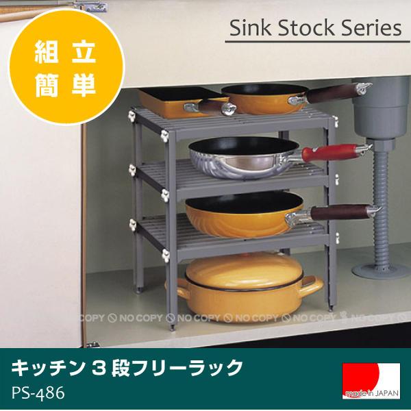 キッチン3段フリーラック[PS-486]/【ポイント 倍】...:smile-hg:10009615