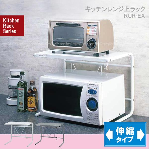 【在庫処分】キッチンレンジ上ラック伸縮タイプ[RUR-EX]/【ポイント 倍】...:smile-hg:10000935